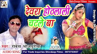 2018 सुपर हिट गाना - Devra Othlali Chatleba - Rakesh Bhojpuriya - Bhojpuri  Audio Song 2018 New video - id 361f939f7a34cb - Veblr Mobile