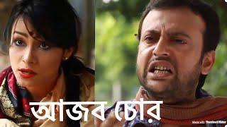 Bd funny natok | Ajob Chor | আজব চোর । ft. Riaz, Mashiat,Faruk Ahmed,Sohel khan