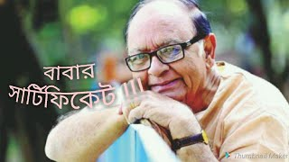 Bangla natok   Babar shonod   বাবার সনদপত্র   Hasan imam, tushar