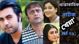 "Bangla serial natok - ""KHEYA""  খেয়া / পর্ব 01 /ft. Apurbo, Akhomo Hasan, Dipa, Bonna, shamim"