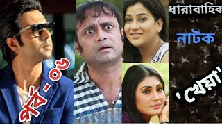 "Bangla serial natok - ""KHEYA""  খেয়া / পর্ব ০৬ /ft. Apurbo, Akhomo Hasan, Dipa, Bonna, shamim"