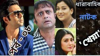 "Bangla serial natok - ""KHEYA""  খেয়া / পর্ব ০৮ /ft. Apurbo, Akhomo Hasan, Dipa, Bonna, shamim"