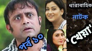 "Bangla serial natok - ""KHEYA""  খেয়া / পর্ব ১০ /ft. Apurbo, Akhomo Hasan, Dipa, Bonna, shamim"