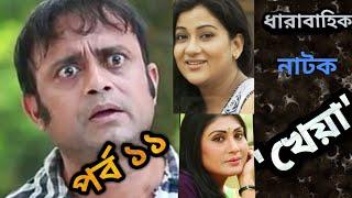 "Bangla serial natok - ""KHEYA""  খেয়া / পর্ব ১১ /ft. Apurbo, Akhomo Hasan, Dipa, Bonna, shamim"