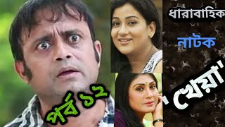 "Bangla serial natok - ""KHEYA""  খেয়া / পর্ব ১২ /ft. Apurbo, Akhomo Hasan, Dipa, Bonna, shamim"