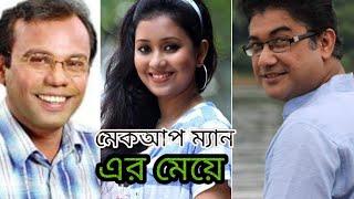 Bangla Natok (ম্যাকআপ ম্যানের মেয়ে) Makeup Man er maye | ft. Fazlur Rahman Babu,Farhana Mili, Hillol