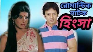 Bangla romantic natok | Hingsha |  | Nobel, Mou, Afzal Hossain, Dipa Khandakar