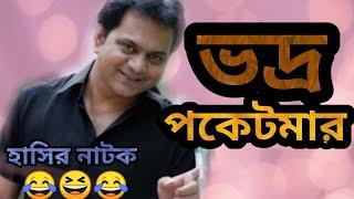 Bangla Funny Natok | Vodro Pocketmar | ভদ্র পকেটমার | ft. Mir sabbir, Mim,Tania ahmed