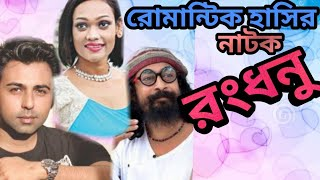 Bangla Romantic Natok | Rongdhonu | রংধনু |  ft. Apurbo, Rahul anand,Azra