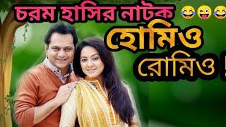 Bangla Romantic Comedy natok | Homeo Romeo | হোমিও রোমিও | ft Mir sabbir, Tarin Jahan, Nafisa