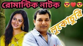 Bangla Serious Romantic Natok | Lukochuri | লুকোচুরি | ft. Taukir Ahmed, Richi Solaiman