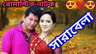 Sharabela | সারাবেলা | Ft. Mahfuz Ahmed,Tarin Jahan | Bangla Romantic natok 2019