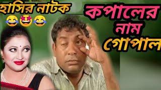 Kopaler Nam Gopal | কপালের নাম গোপাল | ft. Mosharraf Karim, Nafisa | Bangla New Comedy Natok 2019