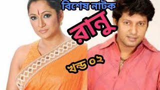 "বিশেষ নাটক ""রানু"" 