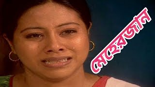 "নাটক ""মেহেরজান"" 