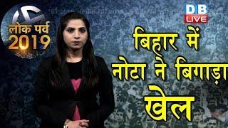 बिहार में नोटा बना तीसरा विकल्प   NOTA   Bihar latest news   #DBLIVE