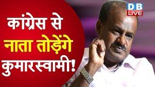 Congress से नाता तोड़ेंगे कुमारस्वामी!   BJP के साथ सरकार बनाएंगे स्वामी?   #DBLIVE