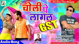 मोदी जी ने लगा दिया चोली पर GST - चोली पे लागल GST - Chandu Yadav - Super Bhojpuri Hit Gst Song 2018