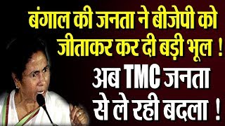 BJP  को वोट देना West Bengal  की जनता को पड़ा भारी...TMC आम जनता पर हुई हमलावर....