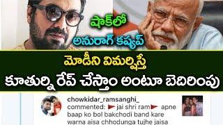 Anurag Kashyap asks PM Modi's help as daughter receives threat I #pmnarendramodi I rectv india
