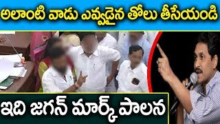 Y S Jagan warning to all leaders I ap election results 2019 I apcm oath 2019 I rectv india