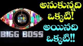 బిగ్ బాస్ 3: అనుకున్నది ఒక్కటి అయినది ఒక్కటి | Bigg Boss 3 Telugu Host Latest Update | Top Telugu TV