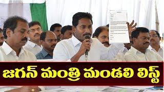 జగన్ మంత్రి మండలి | Ysrcp Cabinet Ministers List | Cabinet Ministers of YSRCP | Top Telugu TV