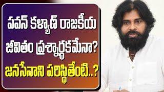 జనసేనాని పరిస్థితేంటి..? | Janasena Chief Pawan Kalyan Latest News | Top Telugu TV