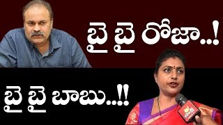 బై బై రోజా..! బై బై బాబు..  | Roja And Naga Babu Leaves Jabardasth Comedy Show | Top Telugu TV