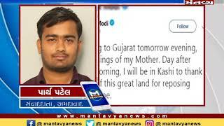 પ્રધાનમંત્રી મોદી આવતીકાલે આવશે ગુજરાત, માતા હિરાબા સાથે કરશે મુલાકાત