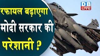 रफायल बढ़ाएगा मोदी सरकार की परेशानी ? | केंद्र सरकार की सुप्रीम कोर्ट से अपील | Rafale Latest news