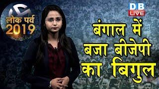 ये है बंगाल में BJP की जीत का मास्टरप्लान | बंगाल में बजा बीजेपी का बिगुल | #DBLIVE