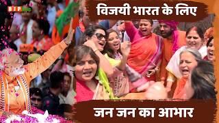 Thank you India!  विजयी भारत के लिये जन - जन का आभार।