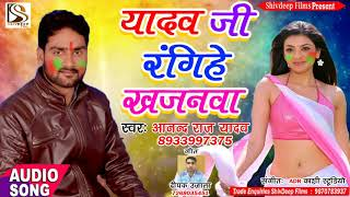 (2018) का सुपरहिट होली गीत - यादव जी रंगिहे खजनवा - Anand Raj Yadav - Bhojpuri Holi Songs 2018