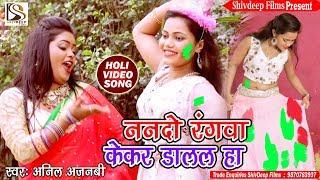 Anil Ajnabi का सुपरहिट होली HD VIDEO SONG 2018 - ननदो रंगवा केकर डालल हा - Bhojpuri Holi Songs