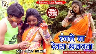 Anil Ajnabi का सुपरहिट होली HD VIDEO SONG 2018 - रंगले बा देवरा खजनवा - Bhojpuri Holi Songs