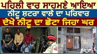 Exclusive : पहली बार सामने आई Neetu Shatran Wala की Family, देखिए छोटा सा घर