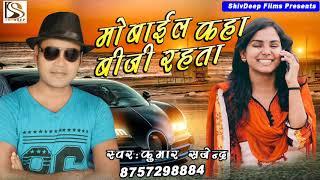 मोबाइल कहा बीजी रहता - Kumar Satendra - Super Hit Bhojpuri Song 2018 New