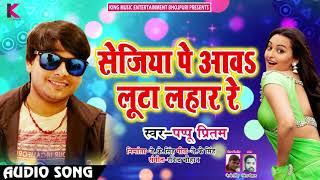 New Bhojpuri Song - सेजिया पे आवs लूटा लहार रे - Pappu Pritam - Latest Bhojpuri Hit Song 2018