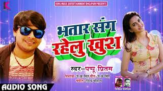 Pappu Pritam का 2018 का सबसे हिट गाना - भतार संग रहेलु खुश -  Latest Bhojpuri Hit Song 2018