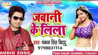 2018 का सबसे हिट गाना - जवानी के लीला - Pankaj Singh - Jawani Ke Lila - Bhojpuri New Songs