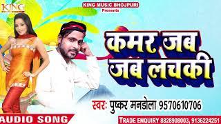New Bhojpuri Song - Kamar Jab Jab Lachki - Pushkar Mandola - Bhojpuri Songs 2018 New