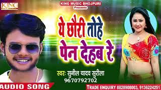 Bhojpuri Song - ये छौरी तोहे पेन देहब रे - Sunil Yadav Surila - Ye Chhouri Tohe - Bhojpuri New Songs