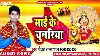 Bhojpuri Devi Geet - माई के चुनरिया - Shailesh Lal Yadav - Maai Ke Chunariya - Bhojpuri Songs 2018