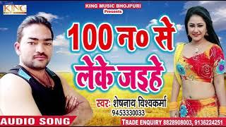 New भक्ति भजन - १०० न० से लेके जइहे - 100 No Se Leke Jaehe - Sheshnath Visvkarma - Latest Bhakti