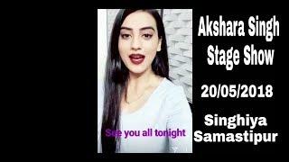 मै अक्षरा सिंह आ रही हूँ आप लोगो के बिच आज - Singhiya Gaon Samastipur Bihar 20 May Show