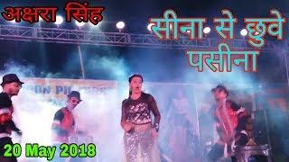 सीना से छुवे पसीना - Akshara Singh Stage Show Full Dance Video - Singhiya Samstipur 20 May