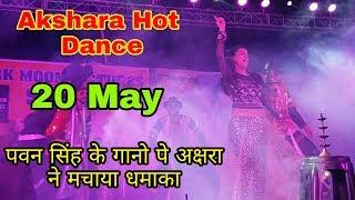सब धन खाई जाना हो - Akshara Singh Dance On Bhojpuri Mix Song 20 May Show Singhiya Samastipur