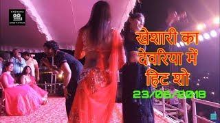 कल खेशारी लाल और कनक पाण्डेय ने मचाया धूम - Deoriya Show Kheshari Lal Yadav Stage Show 23/06
