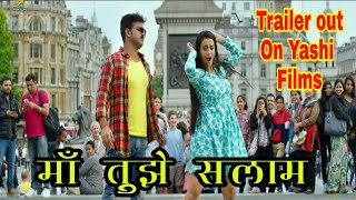Maa Tujhe Salaam - Official Trailer आ गया Yashi Films पे - Pawan Singh,Akshara Singh , Madhu Sharma